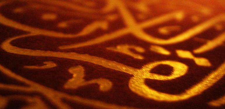 sayyiduna-uthman-preservation-of-quran
